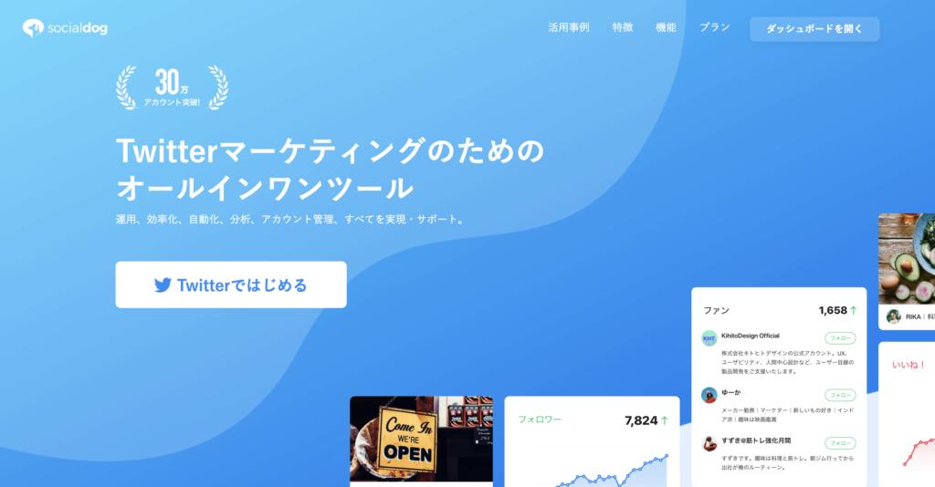 SocialDogの公式サイト画面